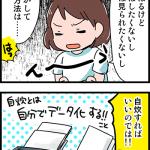 菩薩と私~同人誌編~