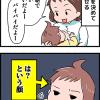 断乳への道のり.1