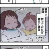 断乳への道のり.7(最終話)