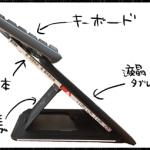 100円で液タブのキーボード置き場を作ろう