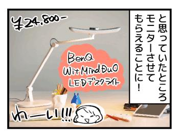 BenQ Wit MindDuo LED デスクライトレビュー
