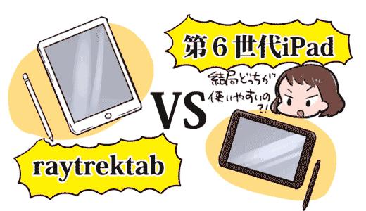 raytrektab VS 新型iPad9.7インチ!比較レビュー