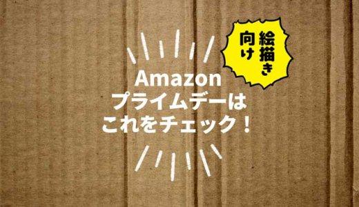 絵描き向け!Amazonプライムデーはこれをチェック!