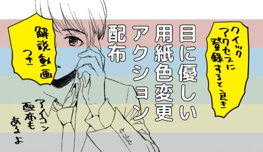 【目に優しい】用紙色変更アクション配布