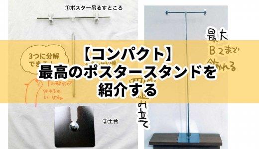 【コンパクト】最高のポスタースタンドを紹介する