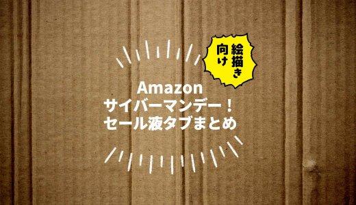 【絵描き向け】Amazonサイバーマンデーセール!セール液タブまとめ