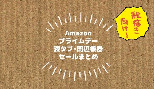 Amazonプライムデー液タブ・周辺機器まとめ